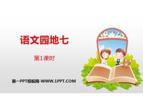 《语文园地七》第1课时PPT(五年级下册)