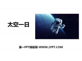 《太空一日》PPT下�d