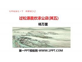 《�^松源晨炊漆公店(其五) 》PPT