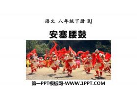 《安塞腰鼓》PPT精品课件