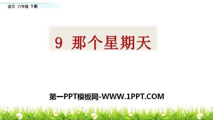 《那个星期天》PPT下载
