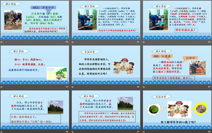 《邓小平爷爷植树》PPT(第二课时)