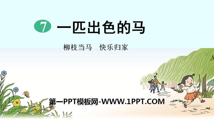 《一匹出色的马》PPT教学课件