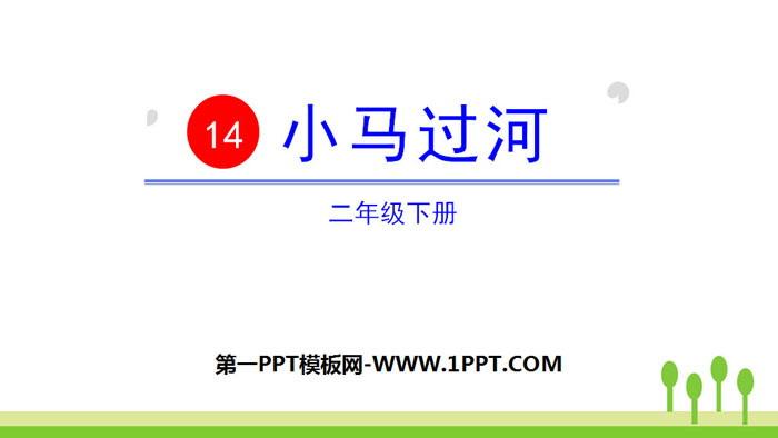 《小马过河》PPT免费下载
