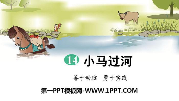 《小马过河》PPT优质课件