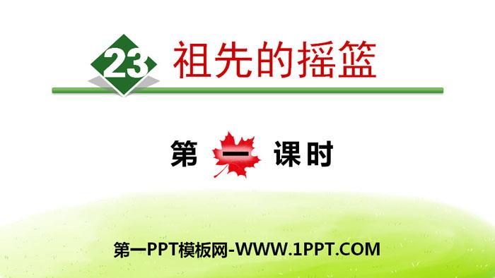 《祖先的摇篮》PPT(第一课时)