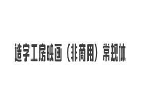 造字工房映��(非商用)常��w字�w