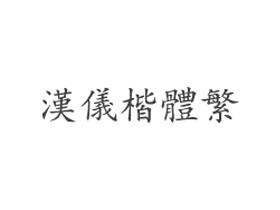 汉仪楷体繁字体