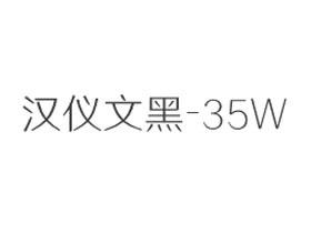 汉仪文黑-35W字体
