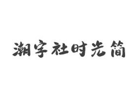 潮字社时光简字体