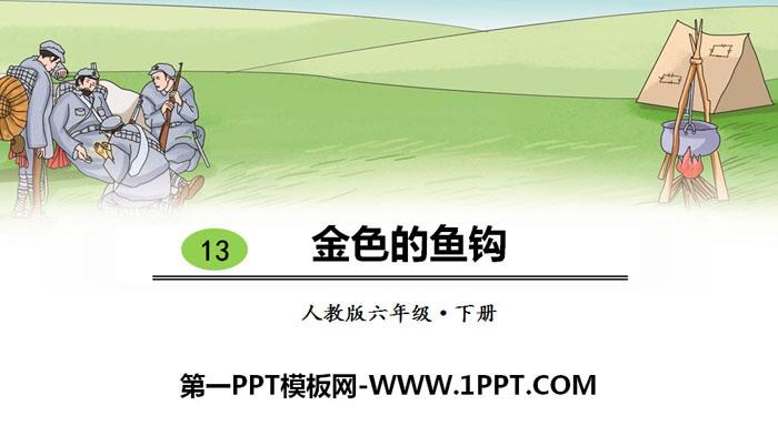 中国历史故事下载_《金色的鱼钩》PPT课件下载 - 第一PPT