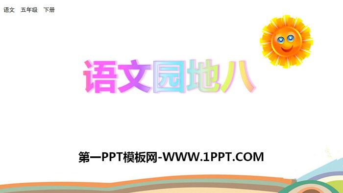《语文园地八》PPT(五年级下册)