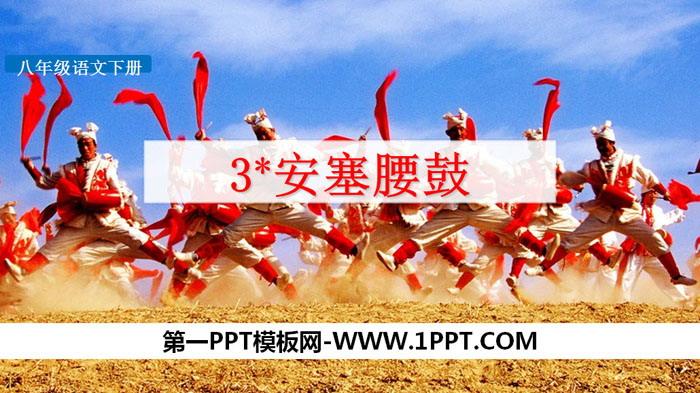 《安塞腰鼓》PPT免费下载
