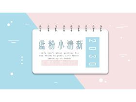 简洁蓝粉小清新必发88模板免费下载