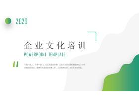 绿色简洁企业文化培训PPT课件免费下载
