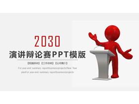 红色立体小人背景的演讲演说辩论赛PPT模板