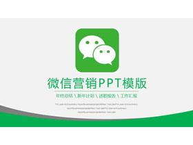 绿灰配色的微信营销PPT模板