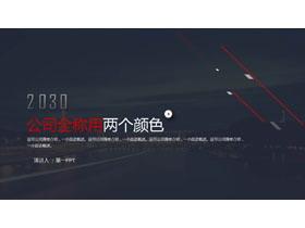 大气图片排版公司简介PPT模板