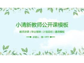 清新植物花卉背景教师公开课PPT模板