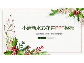 小清新水彩海棠PPT模板