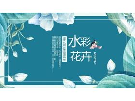 蓝色水彩艺术花卉必发88模板免费下载
