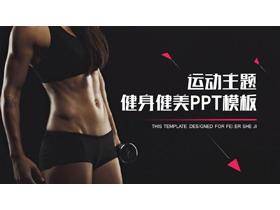 黑色��B健身健美PPT模板