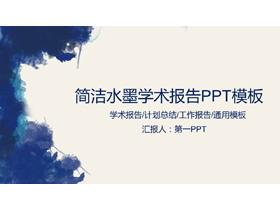 简洁蓝色水墨墨迹学术报告PPT模板
