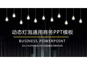 黑色��B��意�襞�PPT模板