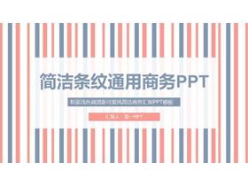 简洁蓝橙条纹通用商务必发88模板免费下载