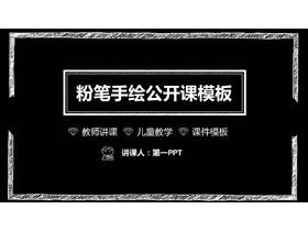 黑色粉�P手�LPPT�n件模板