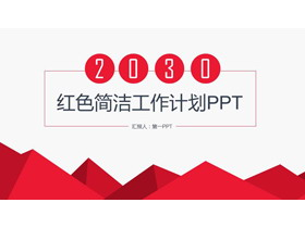 红色简洁多边形背景新年工作计划PPT模板