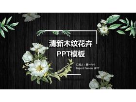 黑色木�y花卉PPT模板免�M下�d