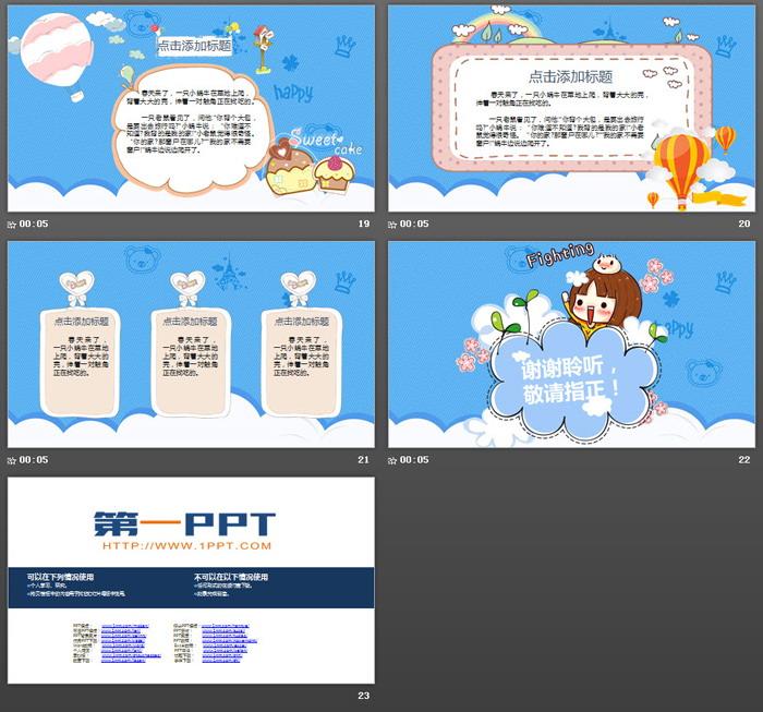 ��B卡通�和�成�L教育PPT模板