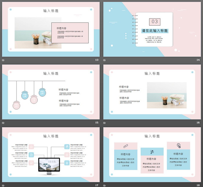 简洁蓝粉小清新PPT模板免费下载