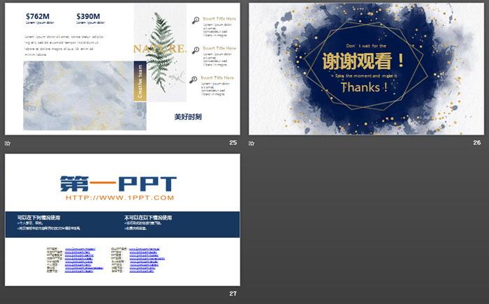 蓝色创意墨迹PPT模板