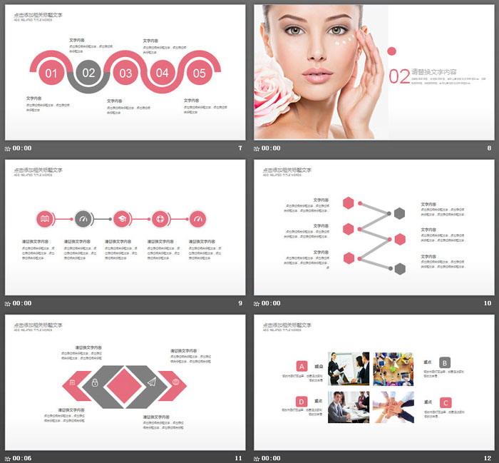 粉色淡雅美容行业PPT模板