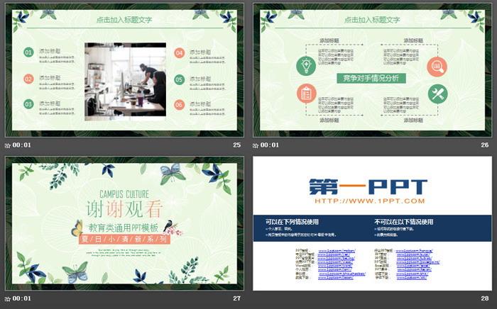 清新韩范水彩风格教师公开课PPT模板