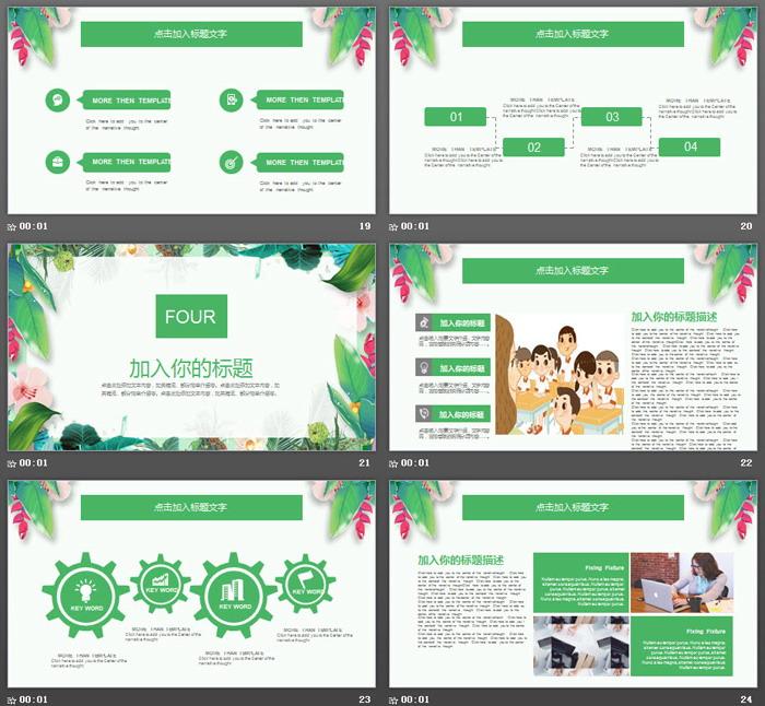 绿色植物叶子背景的公开课必发88模板