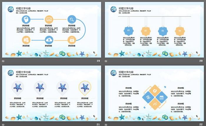 卡通海洋动物贝壳PPT模板