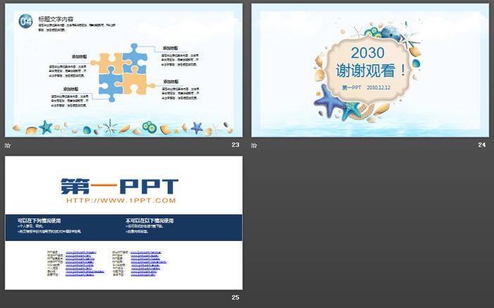 卡通海洋�游镓���PPT模板