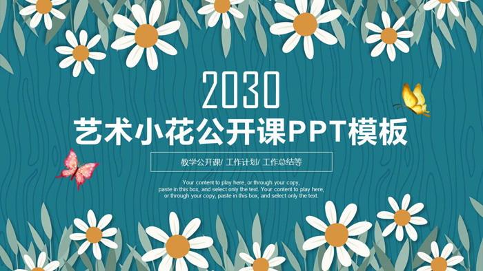 蓝色背景白色小花教学公开课PPT模板