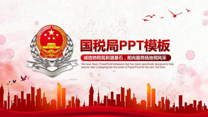 国税局工作总结汇报PPT模板