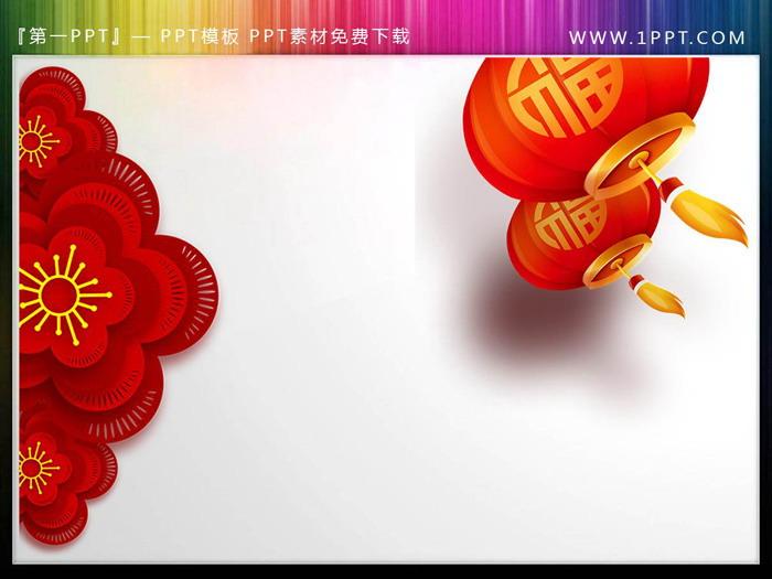 梅花�艋\祥云等新年PPT素材