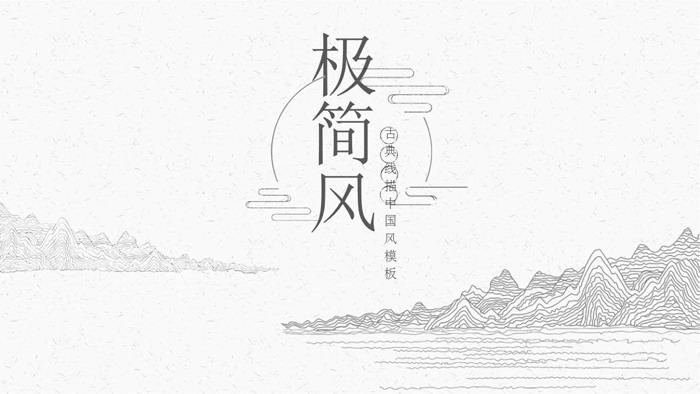 极简线描古典中国风PPT模板