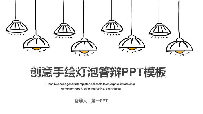 创意手绘灯泡毕业论文答辩PPT模板