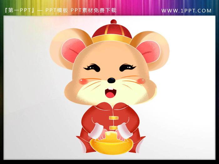 11张彩色精美鼠年老鼠PPT素材