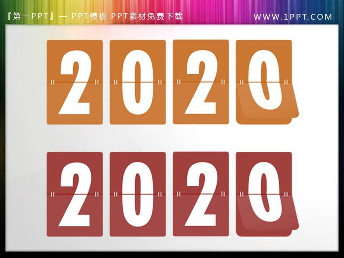 8张2020艺术字PPT素材