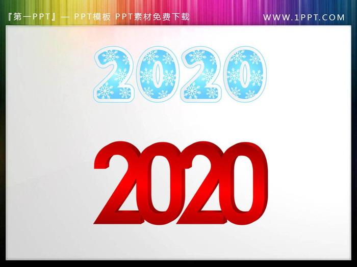 8��2020��g字PPT素材