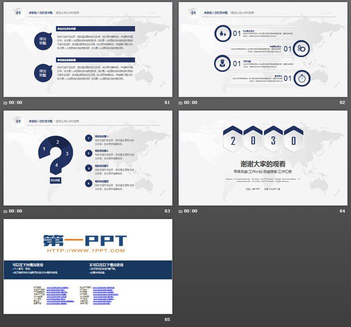 �典微立�w年�K工作��YPPT模板