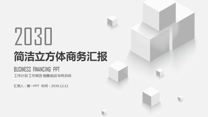 简洁灰色立方体工作汇报PPT模板